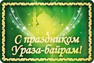 Ураза-Байрамi